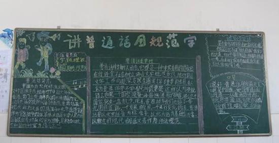 屯溪现代实验学校多形式开展推普周系列宣传活动